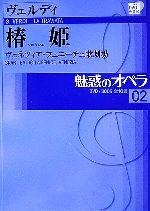魅惑のオペラ-ヴェルディ 椿姫(小学館DVD BOOK)(02)(DVD付)(単行本)