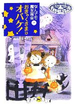 おきゃくさまはオバケ! なんでも魔女商会 7(おはなしガーデン13)(児童書)