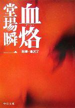 血烙 刑事・鳴沢了(中公文庫)(文庫)