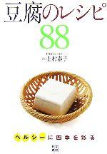 ヘルシーに四季を彩る豆腐のレシピ88(単行本)