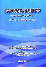 海洋深層水利用学 基礎から応用・実践まで(単行本)