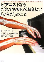 ピアニストならだれでも知っておきたい「からだ」のこと(単行本)