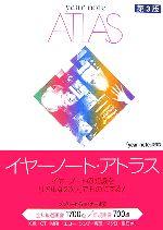 year note ATLAS 第3版(2冊セット)(単行本)