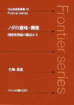 ノダの意味・機能 関連性理論の観点から(日本語研究叢書)(単行本)