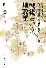 戦後という地政学(歴史の描き方2)(単行本)