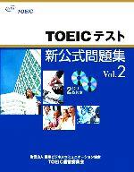 TOEICテスト新公式問題集(Vol.2)(CD2枚、別冊1冊付)(単行本)