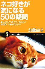 ネコ好きが気になる50の疑問 飼い主をどう考えているのか?室内飼いで幸せなのか?(サイエンス・アイ新書)(新書)