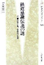 鉄道忌避伝説の謎 汽車が来た町、来なかった町(歴史文化ライブラリー222)(単行本)