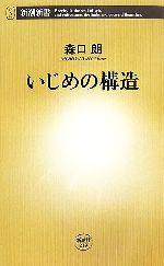 いじめの構造(新潮新書)(新書)