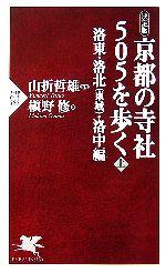 決定版 京都の寺社505を歩く-洛東・洛北・洛中編(PHP新書)(上)(新書)