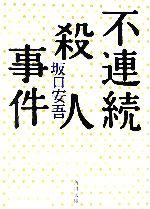 不連続殺人事件(角川文庫)(文庫)