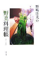 野崎洋光の野菜料理帳 体がよろこぶ大地のうまみ(単行本)
