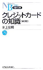 クレジットカードの知識(日経文庫)(新書)