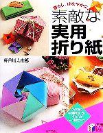 暮らし、はなやかに。素敵な実用折り紙(実用BEST BOOKS)(単行本)