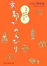 京都でのんびり 私の好きな散歩みち(祥伝社黄金文庫)(文庫)