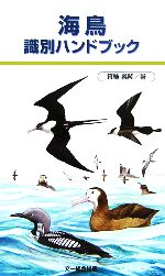 海鳥識別ハンドブック(単行本)