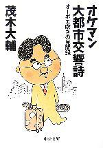 オケマン大都市交響詩 オーボエ吹きの見聞録(中公文庫)(文庫)