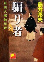 騙り者 秋山久蔵御用控(ベスト時代文庫)(文庫)