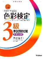 色彩検定3級本試験対策(2008年度版)