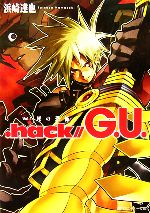 .hack//G.U.-死の恐怖(角川スニーカー文庫)(Vol.1)(文庫)