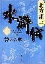 水滸伝 替天の章(集英社文庫)(二)(文庫)