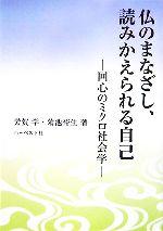 仏のまなざし、読みかえられる自己 回心のミクロ社会学(単行本)