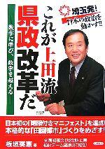 これが上田流県政改革だ 数字に学び、数字を超える(単行本)