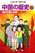 中国の歴史 全面新版-現代中国と世界 中華人民共和国(集英社版・学習漫画)(10)(児童書)