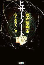 超攻撃麻雀ヒサトノート(MYCOM麻雀ブックス)(単行本)