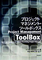 プロジェクトマネジメント・ツールボックス(単行本)