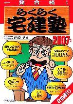 一発合格 らくらく宅建塾(2007年版)(単行本)