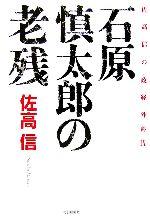 石原慎太郎の老残 佐高信の政経外科(9)(単行本)