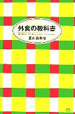外食の教科書(単行本)