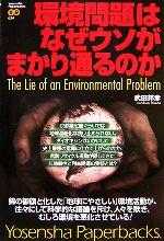環境問題はなぜウソがまかり通るのか(Yosensha Paperbacks)(単行本)