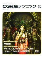 キャラクターをつくろう!CG彩色テクニック(Vol.7)(単行本)