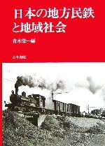 日本の地方民鉄と地域社会