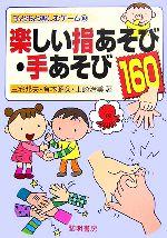楽しい指あそび・手あそび160(子どもと楽しむゲーム10)(単行本)