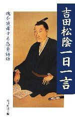 吉田松陰一日一言 魂を鼓舞する感奮語録(新書)