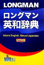 ロングマン英和辞典(単行本)
