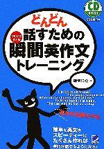 どんどん話すための瞬間英作文トレーニング(CD2枚付)(単行本)