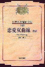 恋愛双曲線(昭和初期世界名作翻訳全集148)(前篇)(単行本)