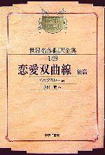 恋愛双曲線(昭和初期世界名作翻訳全集149)(後篇)(単行本)