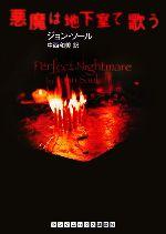 悪魔は地下室で歌う(ランダムハウス講談社文庫)(文庫)