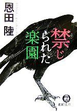禁じられた楽園(徳間文庫)(文庫)