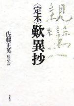 定本 歎異抄(単行本)