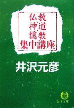 仏教・神道・儒教集中講座(徳間文庫)(文庫)