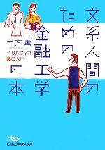 文系人間のための金融工学の本 デリバティブ裏口入門(日経ビジネス人文庫)(文庫)
