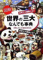 図解 世界の「三大」なんでも事典(王様文庫)(文庫)