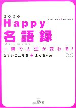 Happy名語録 一瞬で人生が変わる!(王様文庫)(文庫)