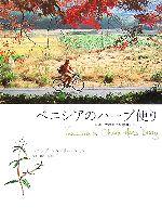 ベニシアのハーブ便り 京都・大原の古民家暮らし(単行本)